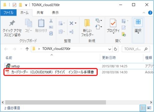 cloud2700r ドライバ